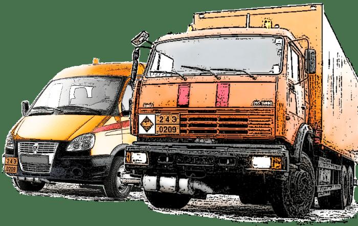 Спецтранспорт для перевозки опасных грузов
