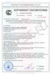 сертификат Фонтан-2-1 (1)