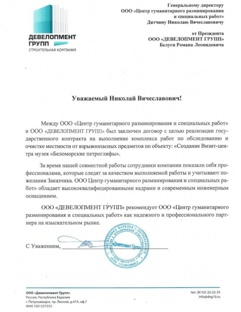Отзыв ООО Девелопмент Групп