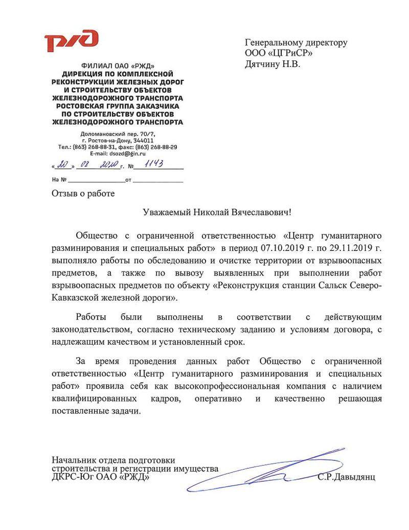 Отзыв РЖД Сальск