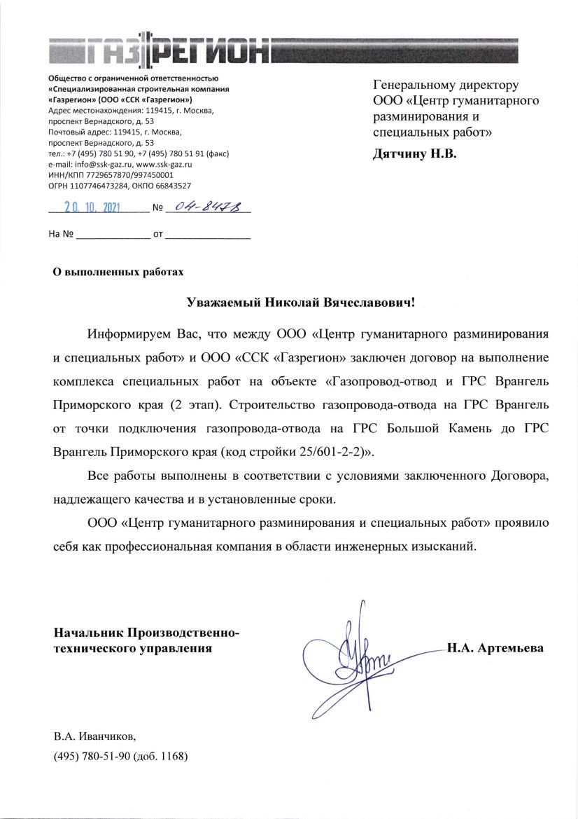 Отзыв ООО ССК ГазРегион